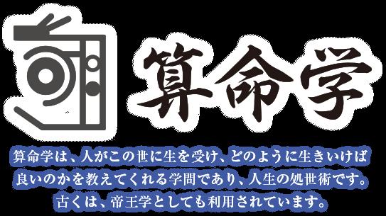 算命学占星術 明学院 東京校 田...